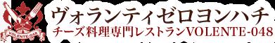 浦和の隠れ家レストラン VOLENTE-048